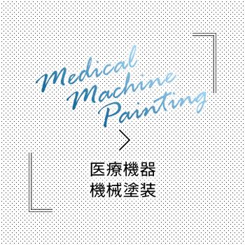 医療機器・機械塗装